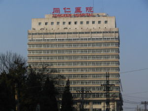 同仁医院_(Beijing_Tongren_Hospital)_-_panoramio